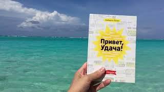 """Книга """"Привет, Удача!"""" на экваторе"""