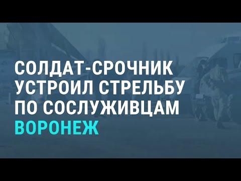 В Воронеже солдат-срочник расстрелял сослуживцев | НОВОСТИ | 09.11.20