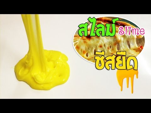 how to make slime with lotion