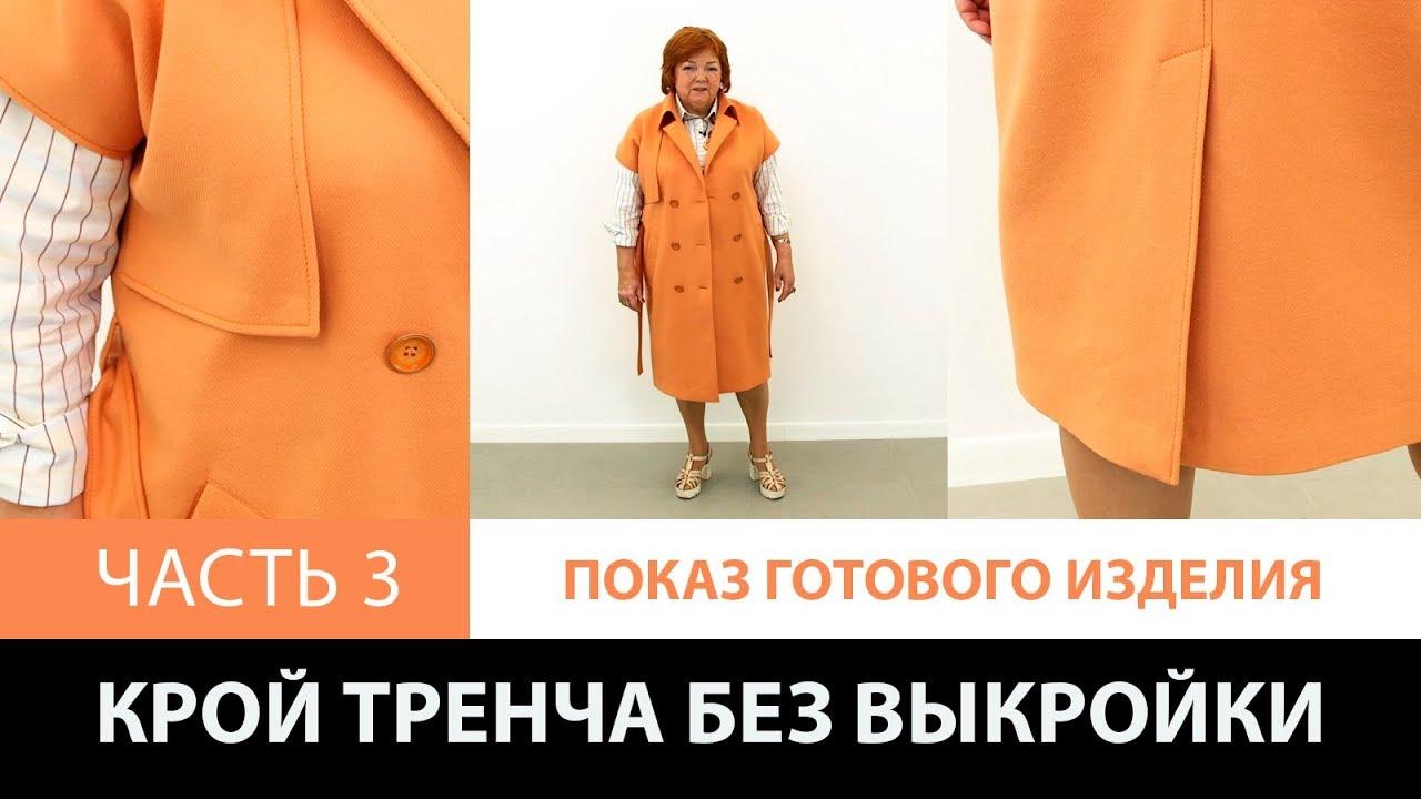Модные женские плащи от европейских дизайнеров, коллекции 2017 года. Vip-обслуживание. Примерка перед покупкой. Тел. : 8 800 500-44-36.