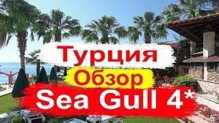 Отдых в Турции Sea Gull 4 Обзор отеля