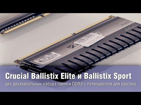 Cruсial Ballistix Elite и Ballistix Sport - два двухканальных набора памяти  DDR3