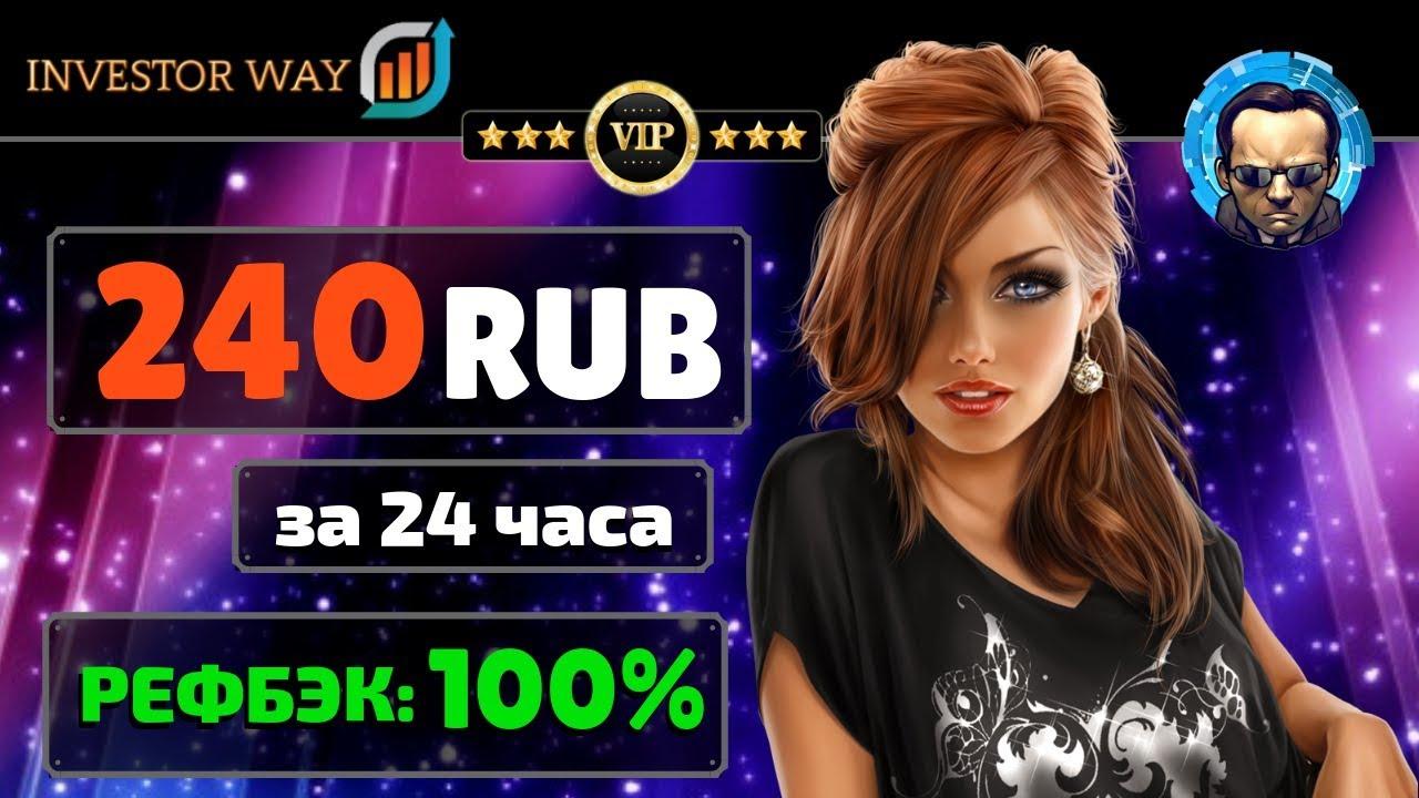 Заработок на Автомате 10 Рублей | 240 Рублей за 1 День Vip Investor