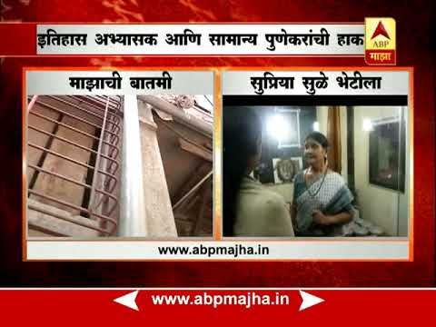 Pune : Supriya Sule Visit Mujumdar Wada