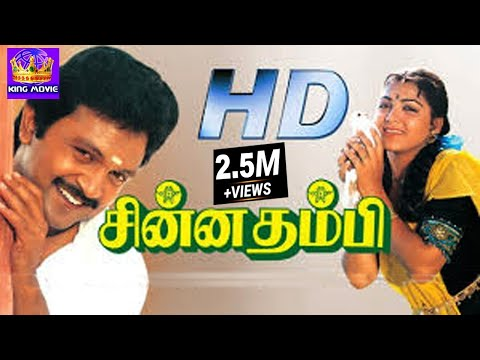Chinna Thambi || சின்னத்தம்பி || Prabhu,Kushboo,Goundamani,Senthil, || Tamil Full H D  Movie