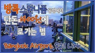 [SSUN TV]방콕공항에서 시내로 가장 싸게 가는 방…