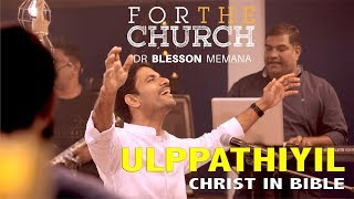 Ulppathiyil [Christ in Bible] | Dr. Blesson Memana New song | For the Church [HD]