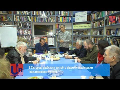 В Ужгороді відбулася зустріч з відомим українським письменником Румунії