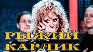 Пугачеву публично унизили на шоу: назвали рыжим карликом!