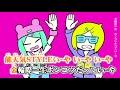 【ニコカラ】い〜やい〜やい〜や 〔Off Vocal〕