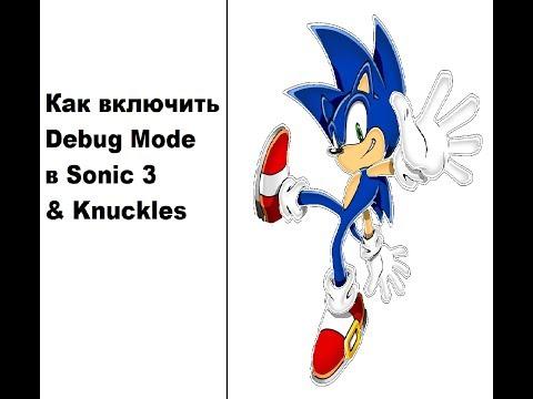 Как включить Debug Mode в Sonic 3 & Knukles | Debug штучки #0