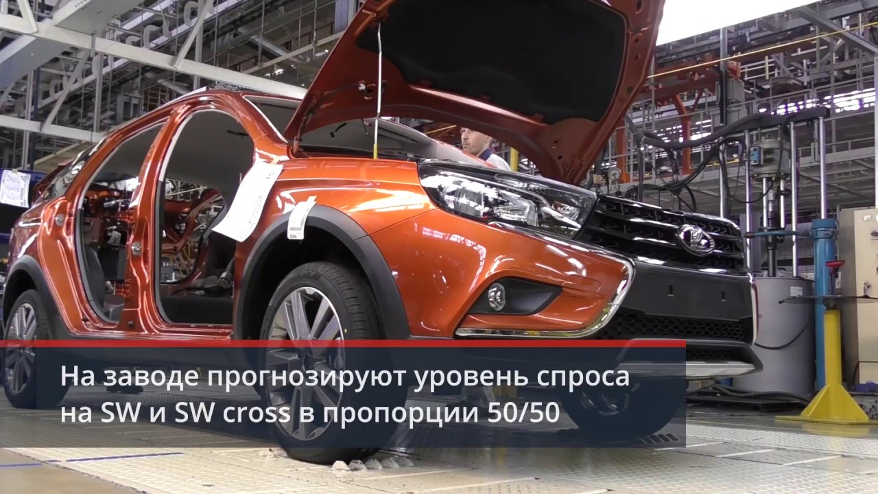 Запуск серийного производства LADA Vesta SW и SW Cross в Ижевске