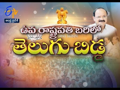 Pratidwani | 18th July 2017 | Full Episode | ETV Andhra Pradesh
