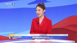 行业新观察:独家解析2020全国两会好声音(上)【中国电影报道 | 20200601】