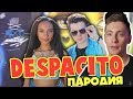 DESPACITO ПАРОДИЯ ВСЕМ СПАСИБО МАРИ СЕНН РЕАКЦИЯ mp3