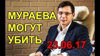 За эти слова Евгения Мураева могут yбить (23 06 2017 Июнь 2017)