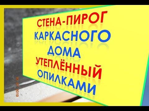 Утепление Стен Опилками//Строим Каркасный Дом//Переезд на Хутор Артёма