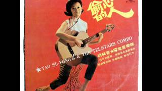 Yao Su Yong & The Telstars Combo 姚蘇蓉★電星樂隊: 偷心的人 1968