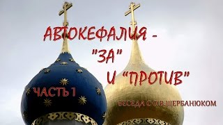 видео Автокефальная церковь - это... Автокефальная православная церковь