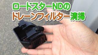 ロードスターNDドレーンフィルター清掃MX-5-Drain filter clean thumbnail