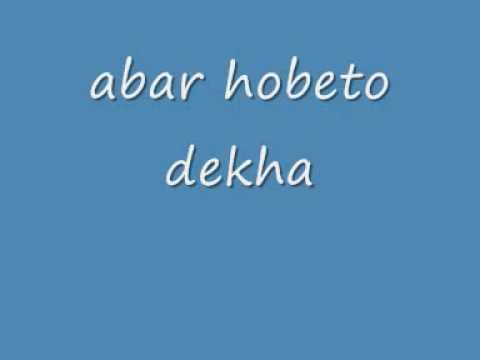 Bangla song-abar hobeto dekha