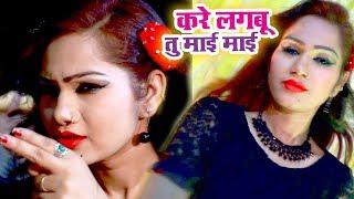 परी पांडेय का धमाकेदार डांस - Prince Rai Gora - Kare Lagbu Tu Mai Mai - Bhojpuri Hit Songs