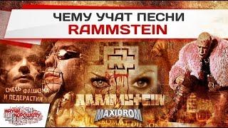 Творчество RAMMSTEIN - смесь фашизма и педерастии