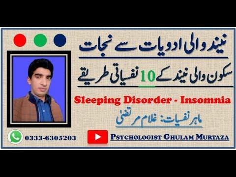 treatment-of-sleep-disorder---insomnia-||-neend-na-aane-ka-ilaj-||-how-to-sleep-well-||-10-tips