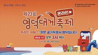 """장쌤TV [실시간]제23회온라인영덕대게축제 """"…"""