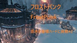 フロストパンク FrostPunk 苗木の聖櫃ハードに挑戦#2