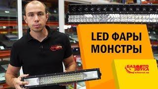 светодиодные LED-фары которые нельзя использовать* Комбо фары. Автооптика