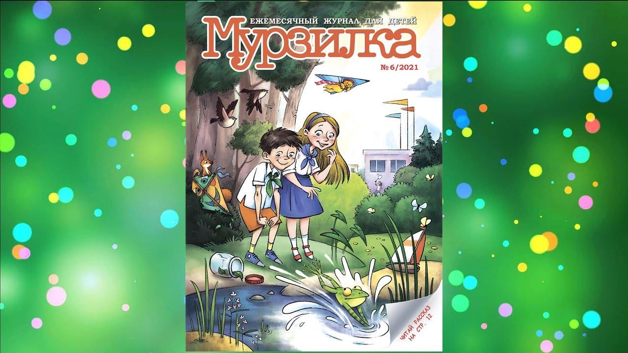 "Июньский номер журнала ""Мурзилка"""