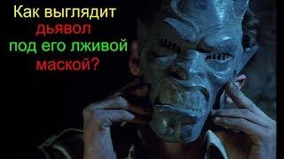 Как выглядит дьявол под его лживой маской?