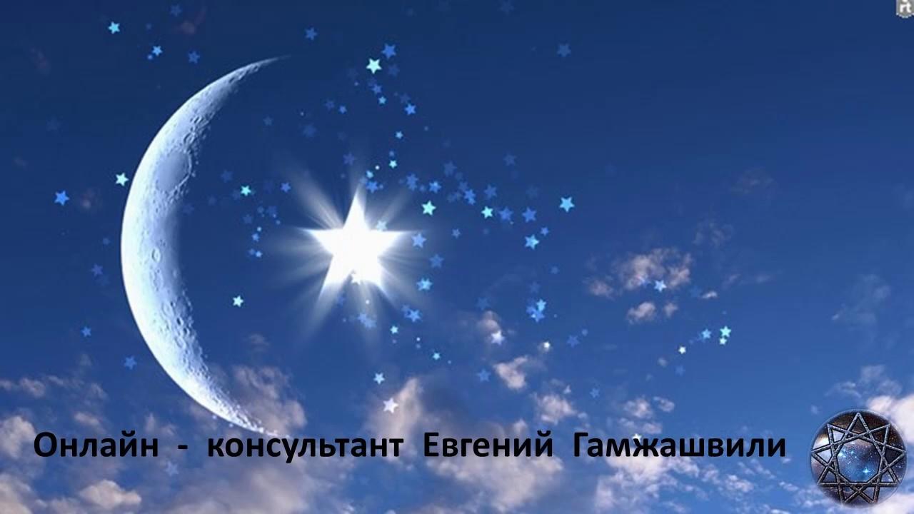 Лунный календарь на сегодня, значение лунных суток, фаза