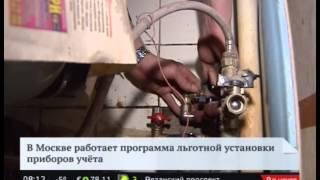 Как не переплатить за установку счетчиков на воду(Тем москвичам, кто еще не успел установить приборы учета, за январь уже пришлось заплатить за водоснабжение..., 2015-02-03T10:19:37.000Z)