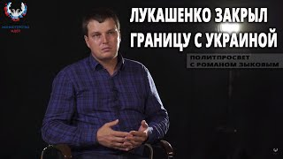 Беларусь боится госпереворота. Политпросвет с Романом Зыковым #6 //Министерство Идей