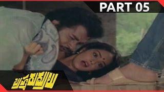 Brahma Rudrulu Telugu Movie Part 05/14    Venkatesh, ANR, Lakshmi, Rajini    Shalimarcinema