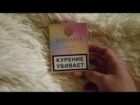Сигареты Sobranie