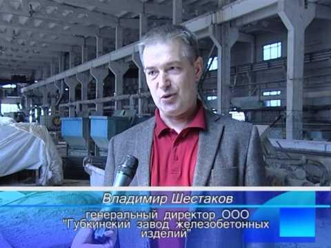 Завод ЖБИ