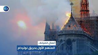 مراسل الغد: أعمال الصيانة المتهم الأول وراء حريق كاتدرائية نوتردام في باريس