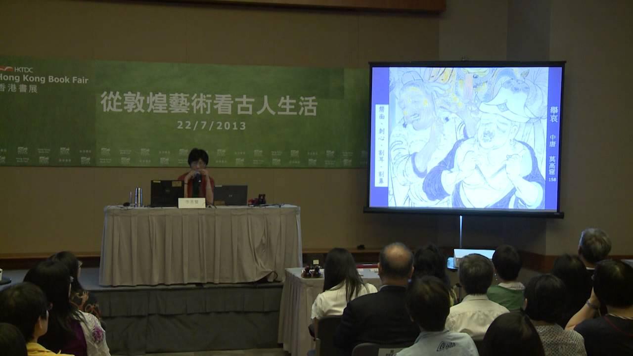 書展2013:從敦煌藝術看古人生活