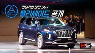현대 팰리세이드(Hyundai Palisade) LA모터쇼 공개