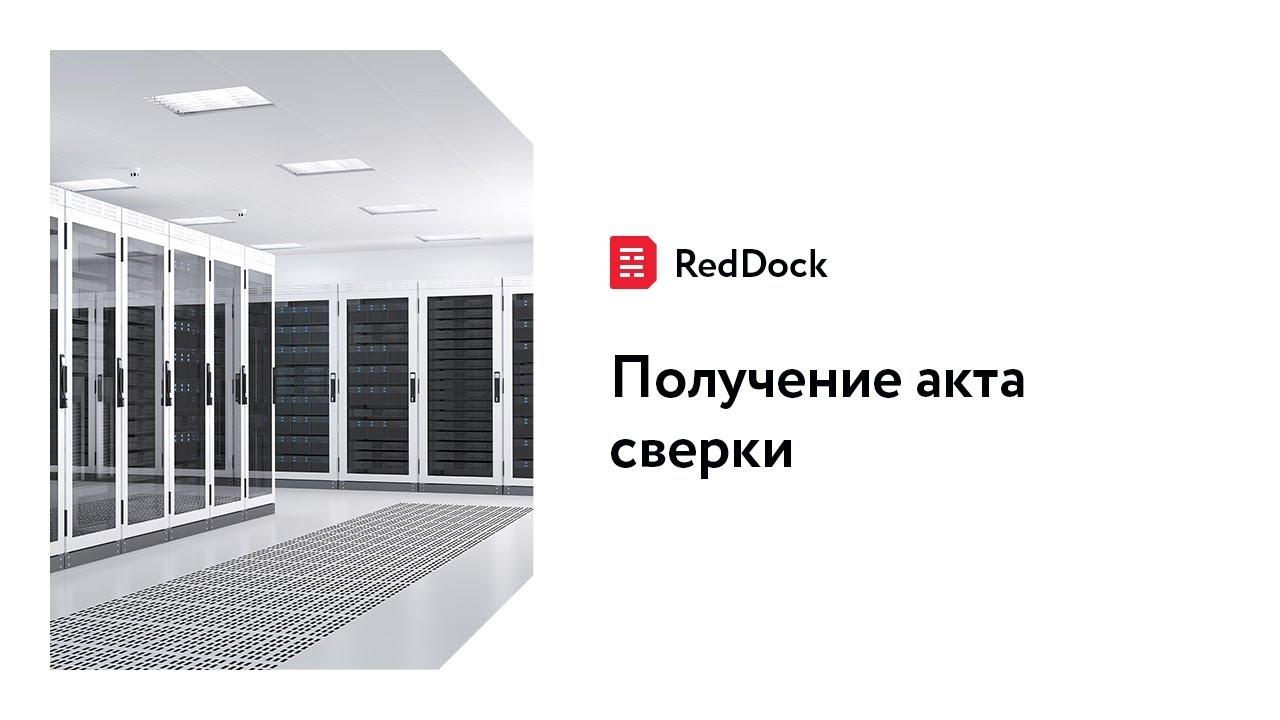 Получение акта сверки reddock.ru