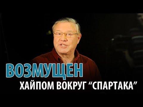 Смотреть Геннадий Орлов возмущен хайпом вокруг «Спартака». Что ответите? онлайн