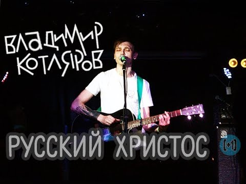 Владимир Котляров – Русский Христос