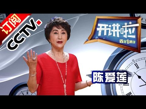 《开讲啦》 20170203 传承·创新 — 陈爱莲   CCTV
