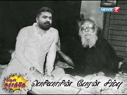 New Periyarist Simbu | பெரியாரின் பேரன் சிம்பு
