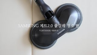 삼성 제트청소기 / 제트2.0 물걸레 청소 편