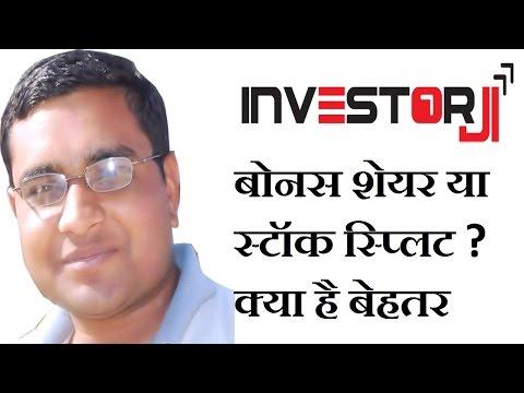 Bonus Shares Vs Stock Split Difference [Hindi] बोनस शेयर और स्टॉक स्प्लिट का अंतर