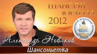 Александр Новиков - Шансоньетка (Шансон - Юрмала 2012)